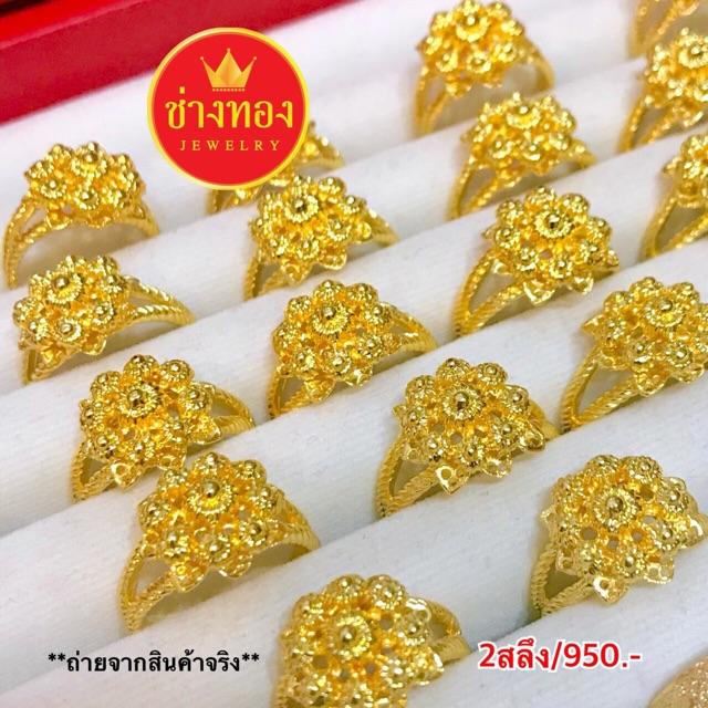 เเหวนทอง 2 สลึง ทองปลอม ทองคุณภาพ ทองโคลนนิ่ง ทองไมครอน ทองชุบ ทองหุ้ม เศษทอง ราคาถูกราคาส่ง ร้านช่างทอง