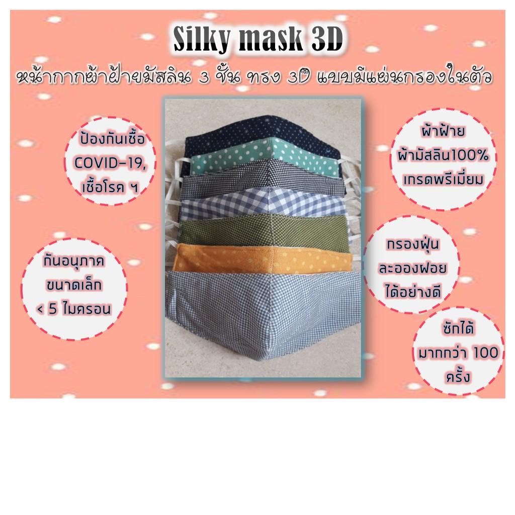 พร้อมส่ง!!!หน้ากากผ้าฝ้ายมัสลิน3ชั้นทรง3Dแบบมีแผ่นกรองเย็บติดด้านใน-Silky mask 3D-ผ้าปิดจมูกผ้าปิดปากหน้ากากอนามัย