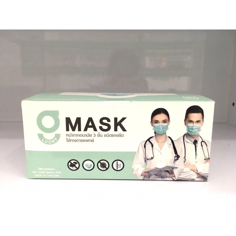 G LUCKY MASK  หน้ากากอนามัย 3 ชั้น ชนิดยางยืด *สีเขียว