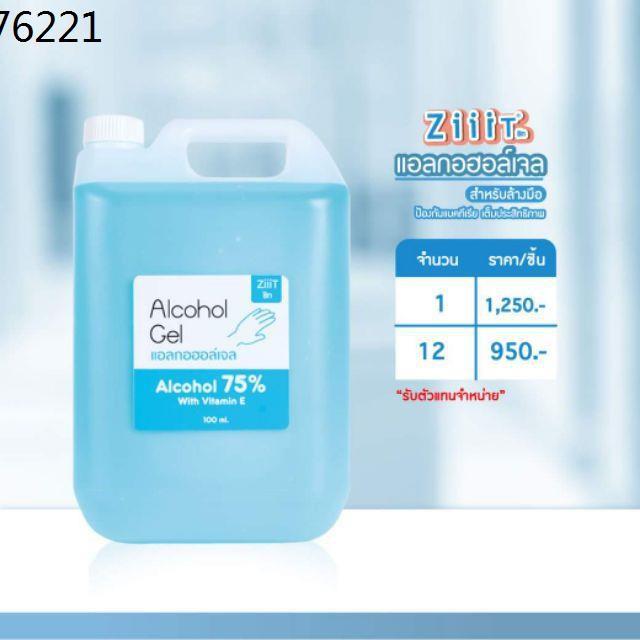 เม็ดโฟม บีนแบค ☆เจลล้างมือ แอลกอฮอล์เจล 5000ml. แอลกอฮอล์เข้มข้น75%  v/v เจลล้างมือ แห้งไวกลิ่นหอมรับประกันแท้