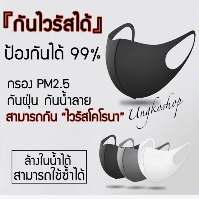 ผ้าปิดจมูก สีดำ!! (พร้อมส่ง!! )