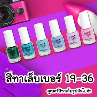 Review สีทาเล็บ Color Style เบอร์ 19-36