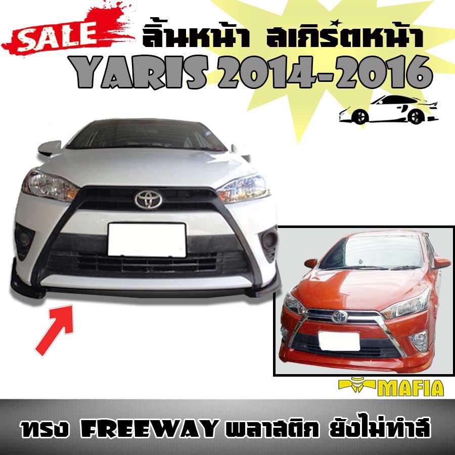 ลิ้นหน้า สเกิร์ตหน้า YARIS 2014 2015 2016 ทรง FREEWAY พลาสติกงานไทย (งานดิบไม่ทำสี)