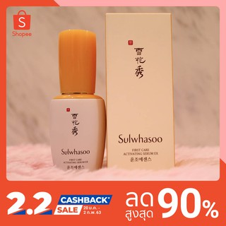 Image # 1 of Review (แท้/ป้ายไทย)Sulwhasoo First Care Activating Serum EX 30Ml