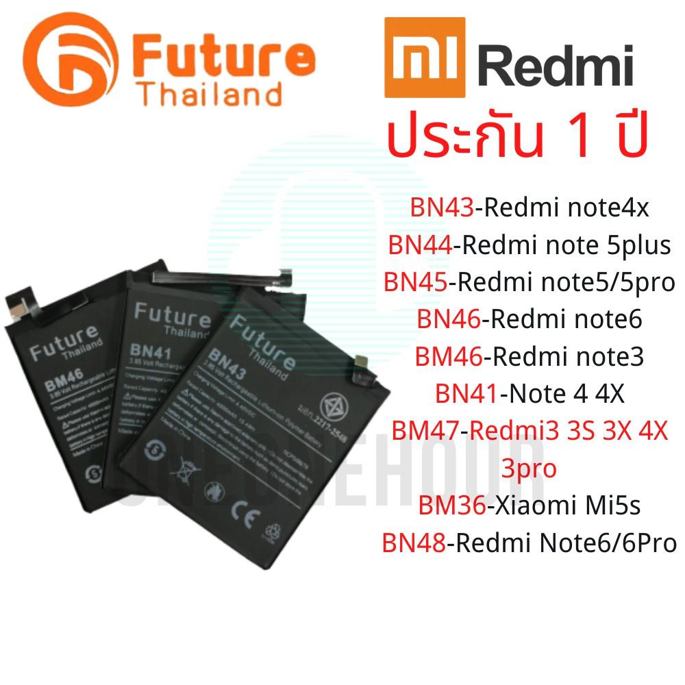 แบตเตอรี่โทรศัพท์มือถือ battery future thailand Redmi xiaomi mi BN43 BN44 BN45 BN46 BM46 BN41 BM47 BM36  BN48