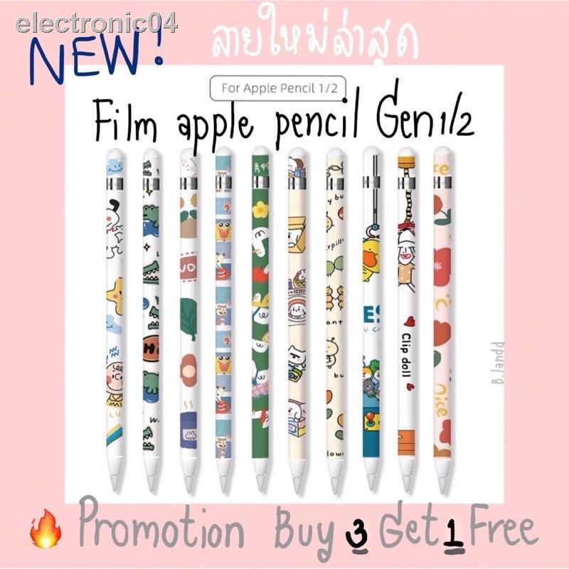 ❂[พร้อมส่ง🚗] ฟิล์มปากกา applepencil sticker รุ่นที่1/2 น่ารักๆ พร้อมโปร3แถม1ค่ะ[2] 🌟