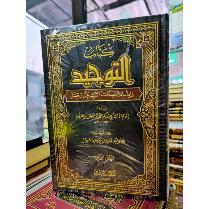 หนังสือเกี่ยวกับภาษาอาหรับอาวุธีอาร์เบอร์อาวุตย์ Azza Wa Jalla 2 Volumes
