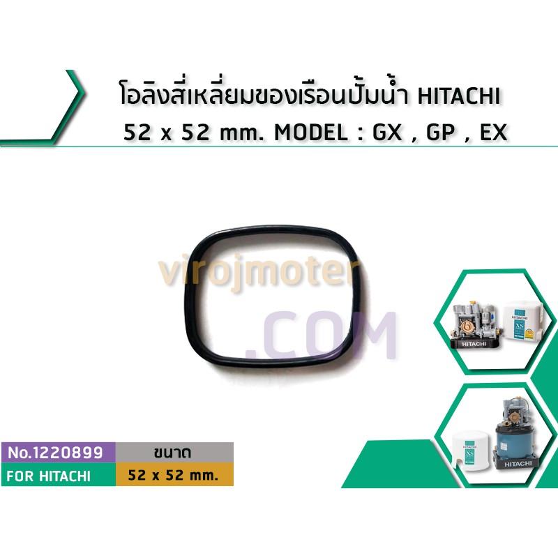 โอลิงสี่เหลี่ยมของเรือนปั้มน้ำ HITACHI 52 x 52 mm. MODEL : GX , GP , EX (No.1220899)