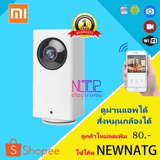 [ส่งด่วน 1 วัน]กล้องวงจรปิดอัจฉริยะ Xiaomi Dafang 1080P ดูภาพ-สั่งงานผ่านแอพฯมือถือ สั่งหมุนได้ 150 องศา