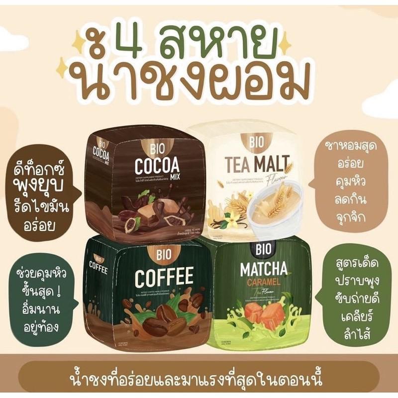 BIO Cocoa Bio coffee Bio tea malt Bio Matcha Bio Cocoa  โกโก้ กาแฟ ชาเขียว ชามอลต์ 1 กล่อง 10 ซอง