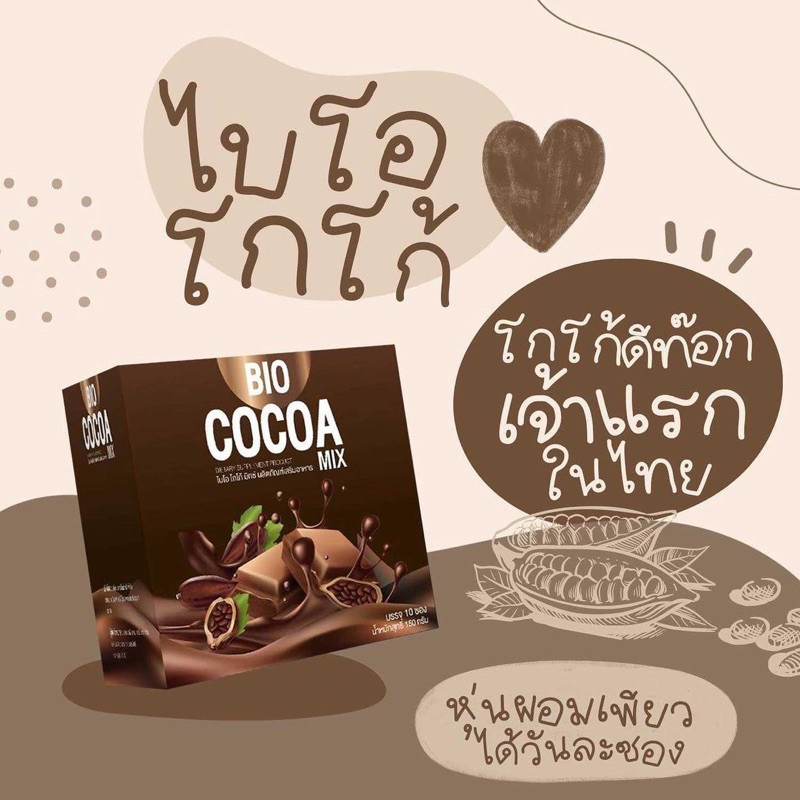 Bio Cocoa ไบโอโกโก้ โกโกดีท็อกซ์ เจ้าแรกในไทย!!