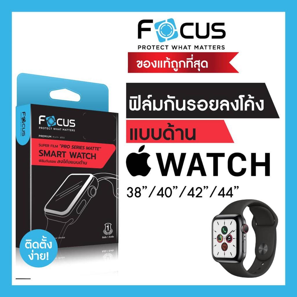 applewatch ฟิล์มด้าน Apple Watch ซุปเปอร์ฟิล์มเต็มจอลงโค้ง สำหรับ Series1/2/3/4/5 ใหม่! Series 6, SE ครบทุกขนาด 38/40/42