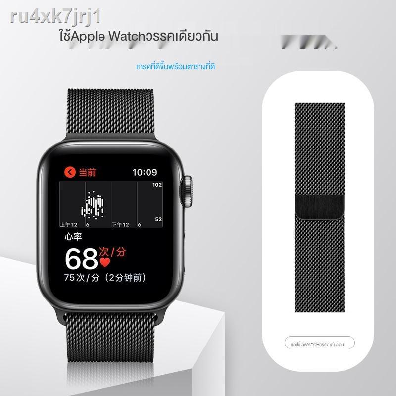 สายรัด○∏เหมาะสำหรับสายนาฬิกา applewatch6 สายนาฬิกา iwatchse Apple iwatch6 รุ่น Milanese AppleWatch โลหะบุคลิกภาพหนังอ