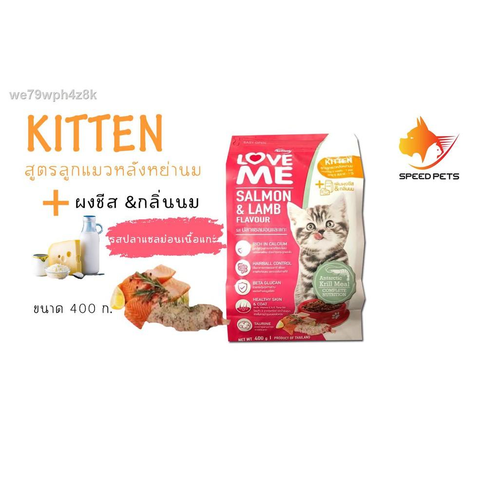 【ลดราคา】┇Love me อาหารแมวลูกแมวอาหารเม็ดลูกแมวรสแซลม่อนและแกะขนาด 400g. จำนวน 1 ถุง