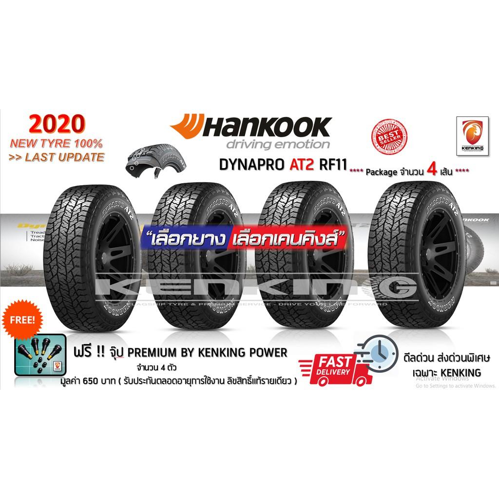 ผ่อน 0% 245/70 R16 Hankook DYNAPRO AT2 RF11 ยางใหม่ปี 2020 (4 เส้น) ยางรถยนต์ขอบ16 Free! จุ๊ป Premium Kenking Power 650฿