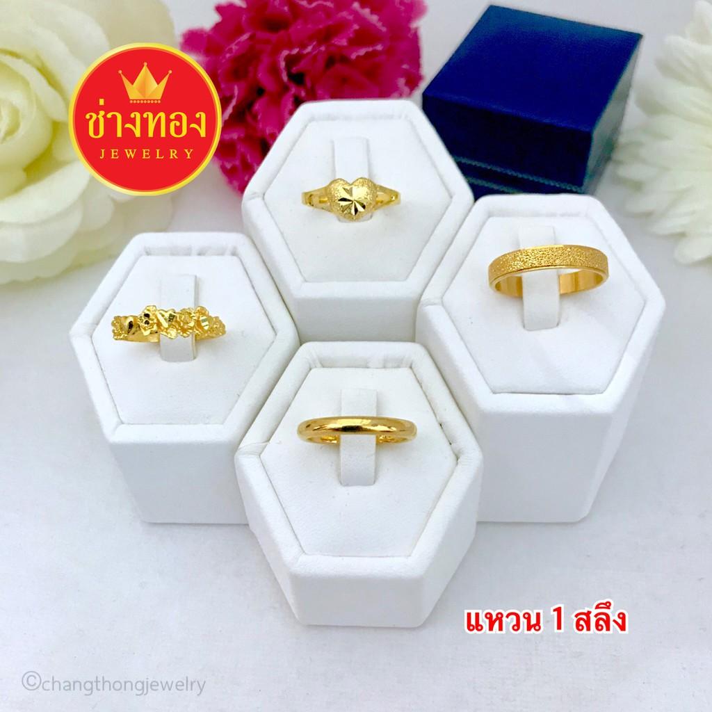 เเหวนทอง1สลึง ทองปลอม ทองชุบ ทองไมครอน ทองคุณภาพ ทองหุ้ม ทองโคลนนิ่ง เศษทอง ราคาถูกราคาส่ง ร้านช่างทอง