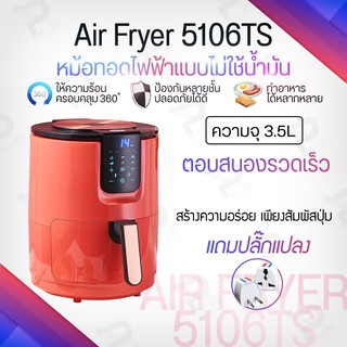 Xiaomi Youban Oilless Air fryer 3.5L intelligent multi-function Large Capacity หม้อทอดไร้น้ำมัน หม