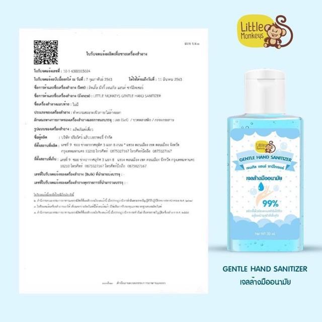 🔥💖🌟❍♘LITTLE MONKEYS เจลล้างมือสำหรับเด็ก Food Grade (Ethyl alcohol 70%) เจลแอลกอฮอล์สำหรับเด็ก ขนาดพกพา 30 ml. 1 ขวด1