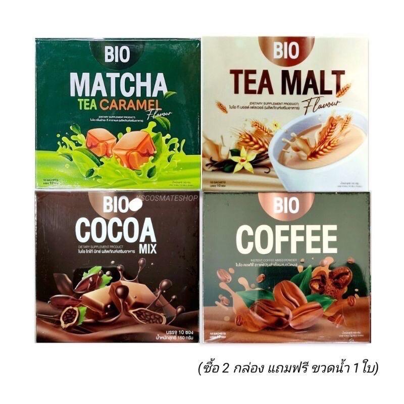 [ราคาต่อ 1กล่อง]‼️ Bio Cocoa โกโก้/ชามอลต์/กาแฟ/ชาเขียว