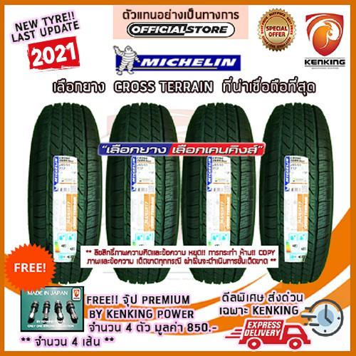 ผ่อน 0% 265/65 R17 Michelin Cross Terrain ยางใหม่ปี 2021 (4 เส้น) ยางขอบ17 Free! จุ๊ป Kenking Power 850฿