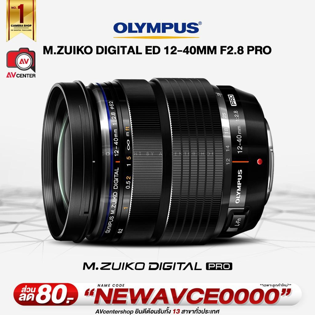 ♕✑Olympus Lens M. Zuiko Digital ED 12-40 mm. F2.8 PRO **เลนส์แยกจากชุดkit [รับประกัน 1 ปี by AVcentershop]