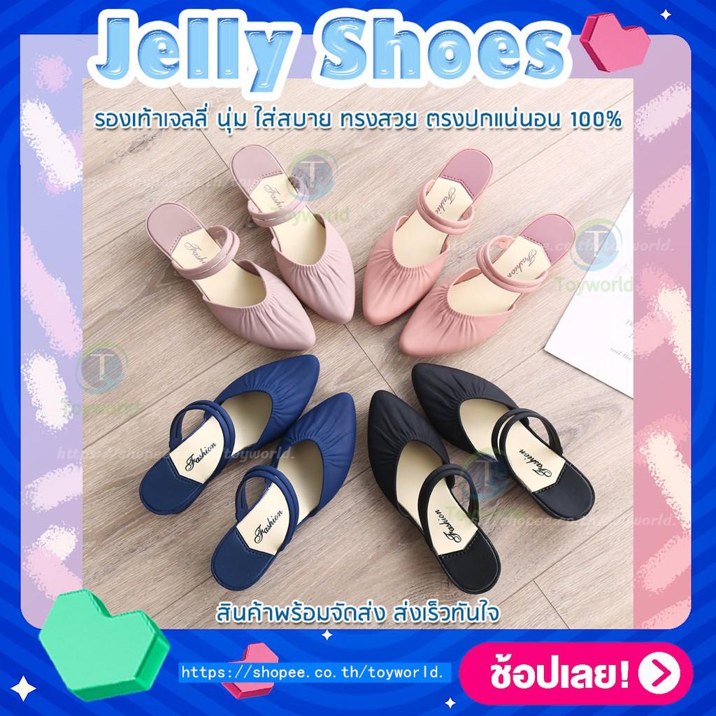 🌈 Alice รองเท้าคัชชู เจลลี่ 🌈 นุ่มนิ่ม ใส่สบาย ยางซิลิโคนอย่างดี ไม่เสียทรง ใส่เที่ยว ใส่ทำงาน รองเท้ายาง