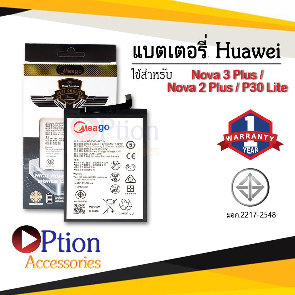 แบตมือถือ Huawei Nova3 Plus / Nova 3i / Nova2 Plus / Nova 2i / P30 Lite / HB356687ECW แท้ 100% รับประกัน1ปี