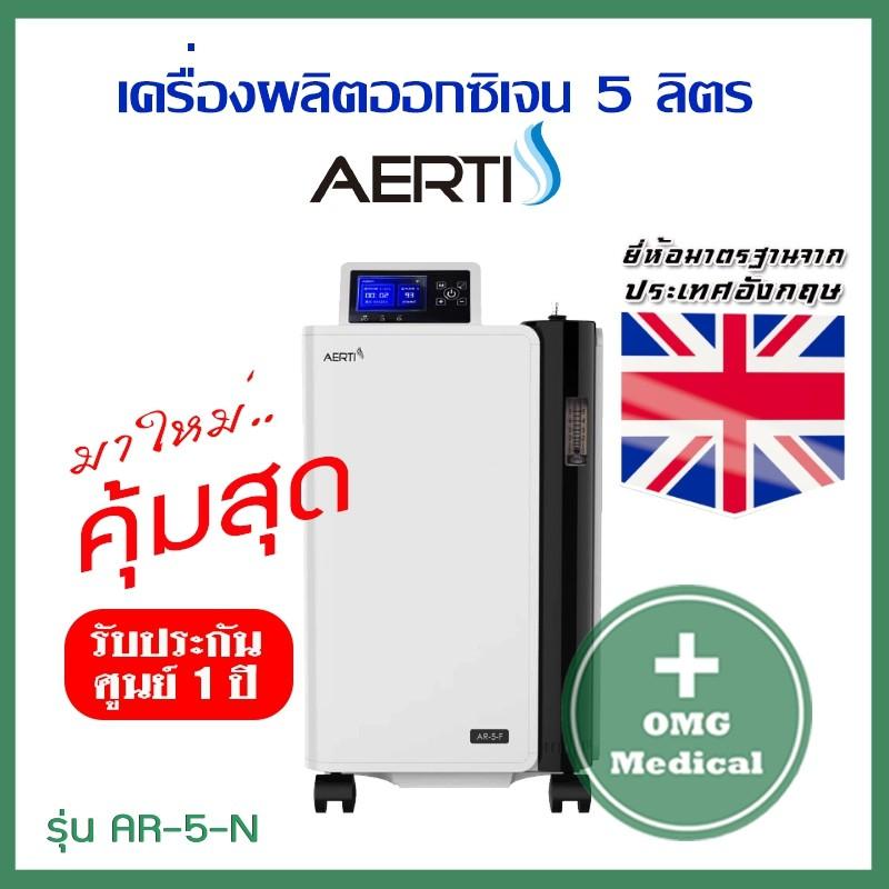 เครื่องผลิตออกซิเจน AERTI ขนาด 5 ลิตร Oxygen Concentrator 5 Litre England Brand