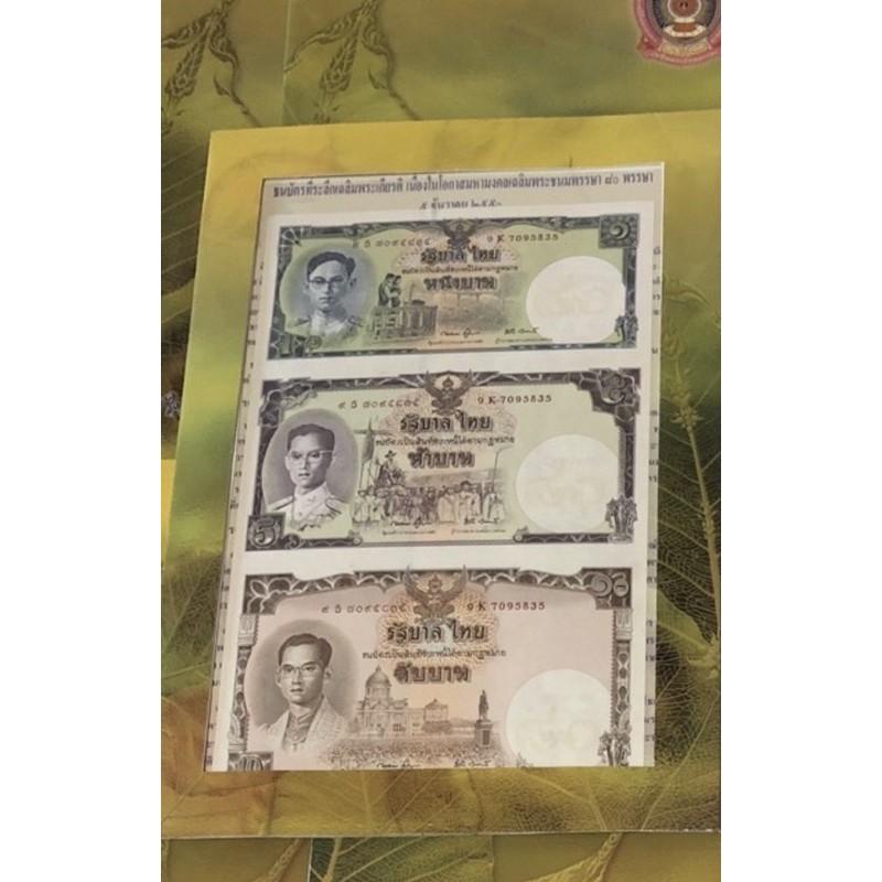 ชุดธนบัตรที่ระลึก เฉลิมพระชนมพรรษา 80 พรรษา ชนิดราคา 1 บาท, 5 บาท, 10บาท