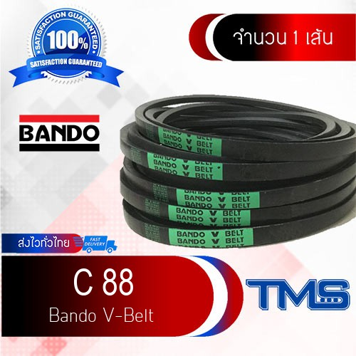 C 88 Bando สายพาน แบนโด ร่อง วี ซีรี่ย์ C V-Belt C88 (88inch x 14mm x 22mm)
