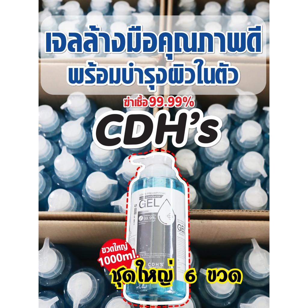 เจลล้างมือราคาถูก  ของแท้ HAND GEL แบบไม่ต้องล้างออก ช่วยลดการสะสมของแบคทีเรีย  มี อย. ขนาด  1000 ml 6 ขวด