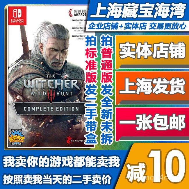 NintendoSwitchเกม NS พ่อมด3 ล่าป่า เวอร์ชันเต็ม ครบครับDLC การจัดส่งจุดมือสองของจีน