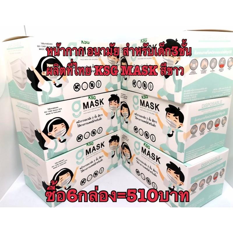 หน้ากาก อนามัย( เด็ก )G LUCKY MASK ทางการแพทย์ 3 ชั้น(ปั้ม KSG.MASK)สีขาว ผลิตไทย(50ชิ้น/กล่อง)ซื้อ6ชิ้น=510บาท