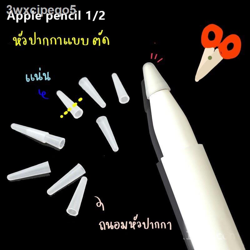 △✴พร้อมส่ง ซิลิโคนถนอมหัวปากกา หัวปากกาapplepencil applepencil 1 2 ที่ถนอมหัวปากกา ipad หัวปากกา applepencil 1 ของแท้