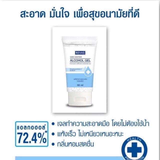 Revas Hand Sanitizer Alcohol Gel 50 ml. รีวาส แอลกอฮอล์เจลล้างมือ  ขนาด 50 มล.