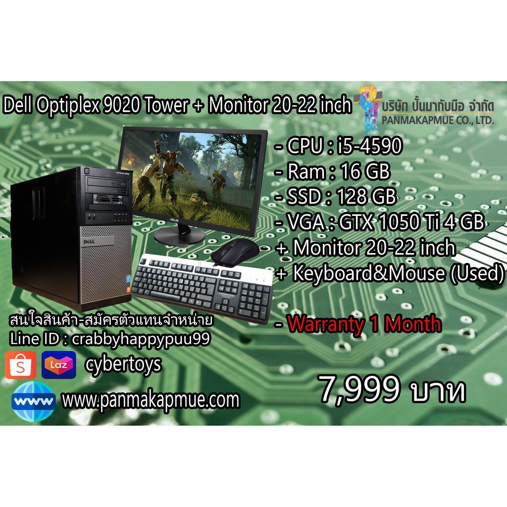 Dell Optiplex 9020 Tower + Monitor 20-22 inch