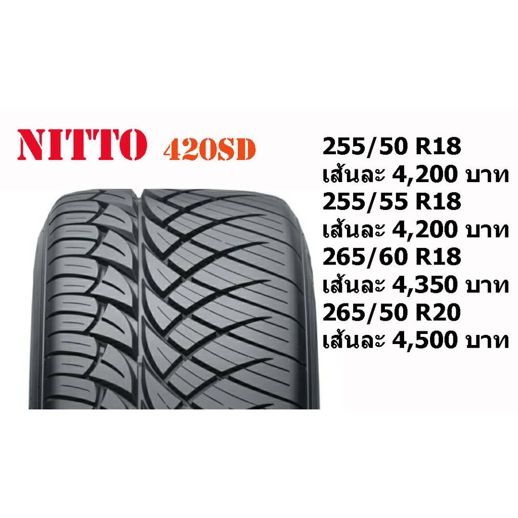 ยางรถยนต์ ยางใหม่ NITTO 420SD ขอบ18-20