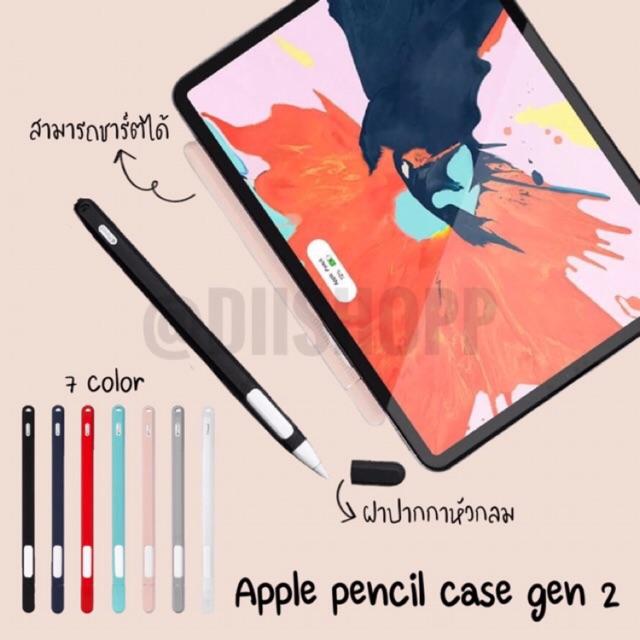 🔥โล้ะสต็อคจ้า🔥 เคสปากกาไอแพด ซิลิโคน Silicone (Apple pencil case 2) รุ่น 2 แบบใหม่ ปากกากันกระแทก