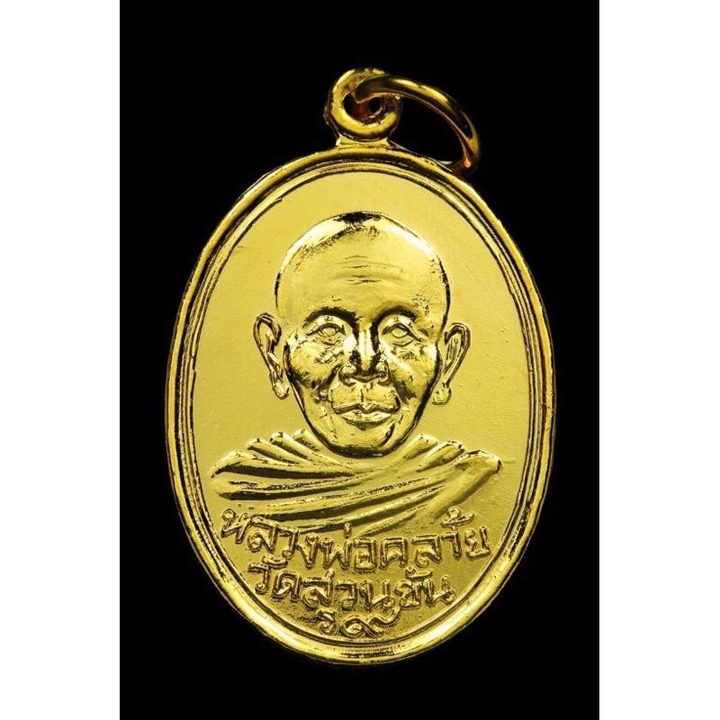 🎁🎁เหรียญพ่อท่านคล้าย วัดสวนขัน รุ่นฟ้าผ่า ปี36 เหรียญแท้กะหลั่ยทองสร้างแค่ 2219 องค์‼️