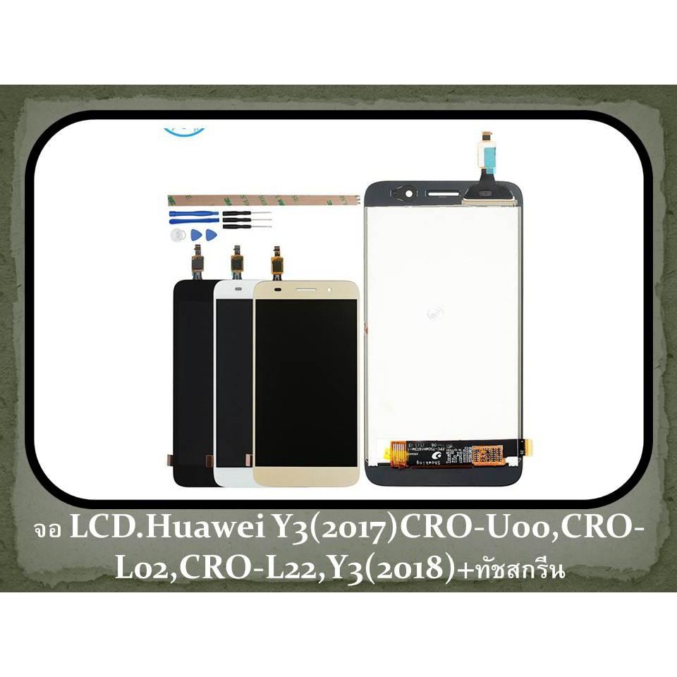 จอ LCD.Huawei Y3(2017)CRO-U00,CRO-L02,CRO-L22,Y3(2018)+ทัชสกรีน