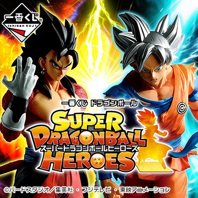 Dragon Ball: Ichiban Kuji: Goku Ultra Instinct (Super Dragon Ball Heroes)