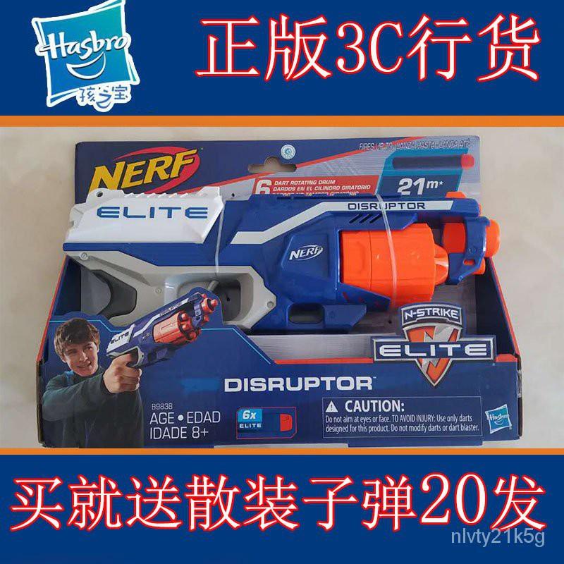 nerf gun ฮีทฮาสโบรnerfนุ่มปืนของเล่นเด็กปลอดภัยMEGAคู่แข่งชุดเครื่องส่งสัญญาณไฟฟ้า fbyw