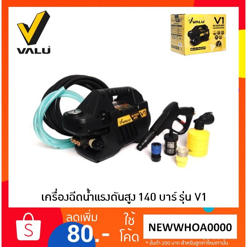 VALU เครื่องฉีดน้ำแรงดันสูง 140 บาร์ รุ่น V1 [INDUCTION MOTOR] รุ่นใหม่สีดำ