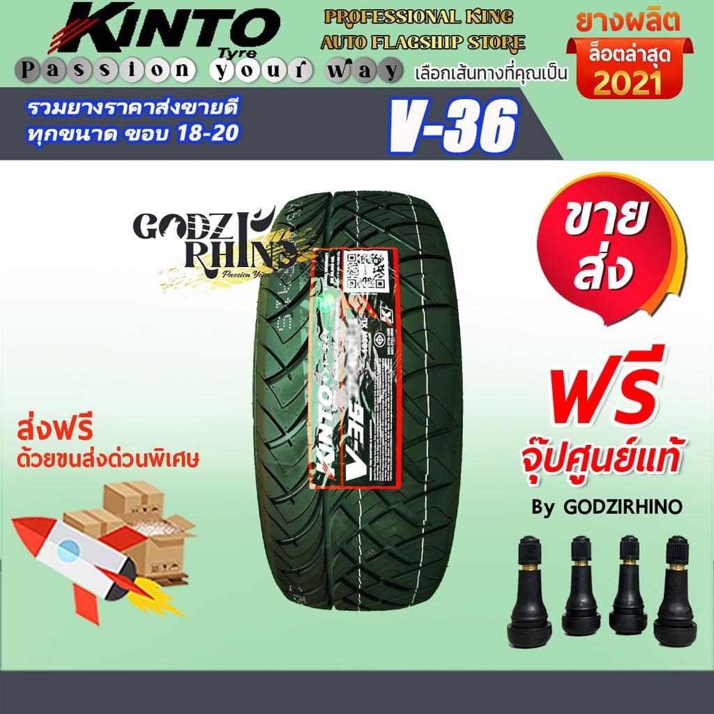 (ส่งฟรี) KINTO รุ่น V-36 255/50 R18,195/55 R15,265/50 R20 (ราคาต่อ 1 เส้น) ยางปี 2020-2021 แถมจุ๊บฟรี