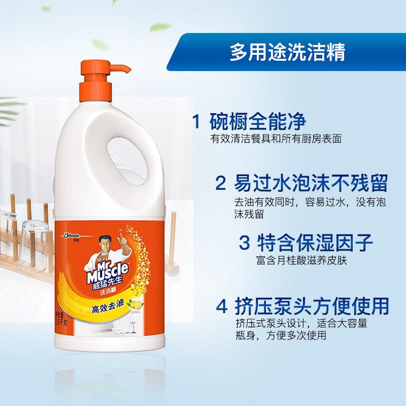 ▲威猛先生ผงซักฟอกเครื่องครัวของใช้ในครัวเรือน1500g*2ทำความสะอาดน้ำมันผงซักฟอกจาน■