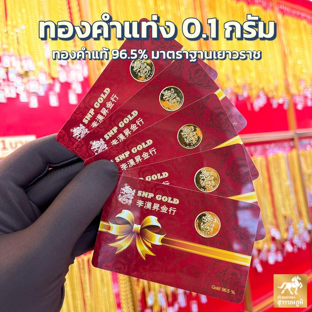 ทองคำแท่ง 96.5% น้ำหนัก 0.1 กรัม มีใบรับประกันสินค้า พร้อมส่งจากร้านทอง รับซื้อคืนเต็มราคาสมาคมทองคำ เก็บเงินปลายทาง
