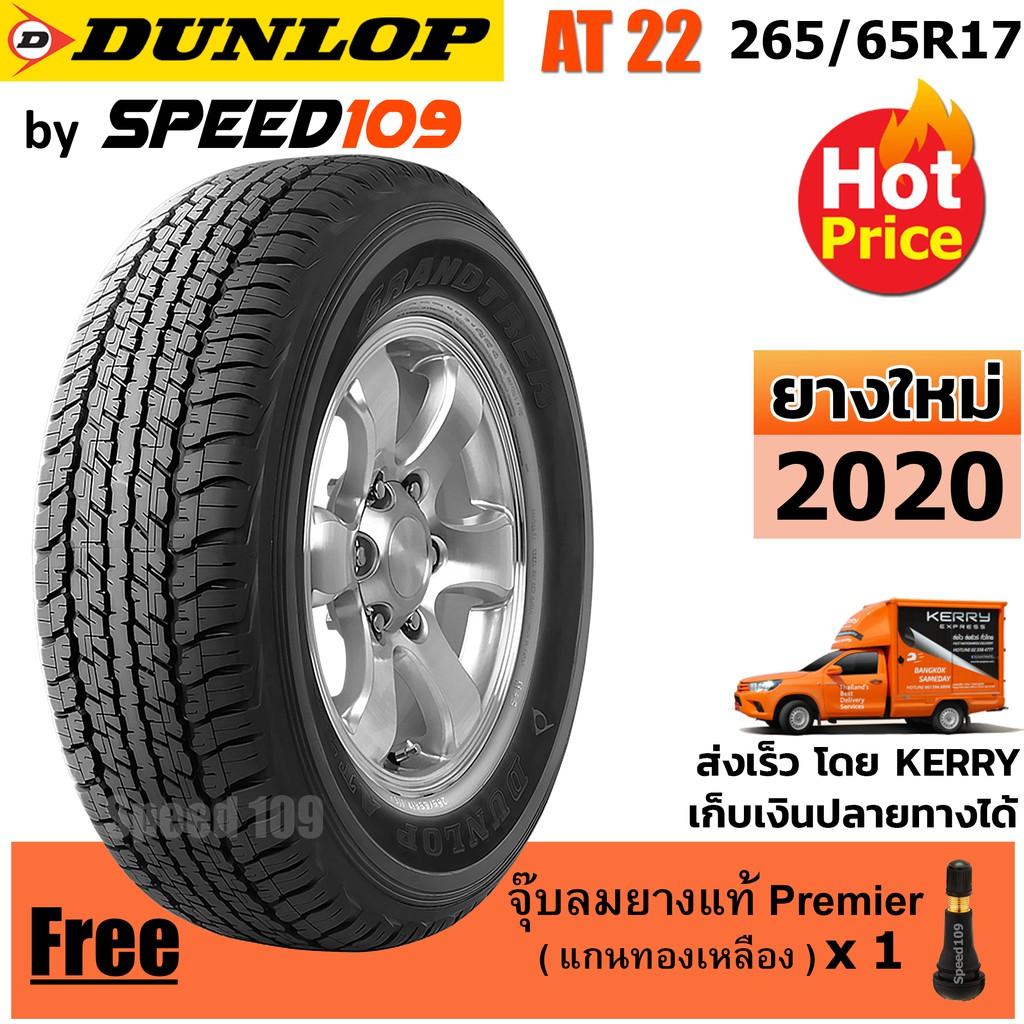 DUNLOP ยางรถยนต์ 265/65R17 รุ่น Grandtrek AT22 - 1 เส้น (ปี 2020)
