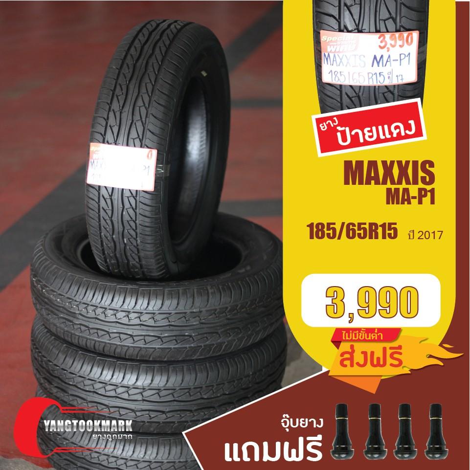 [ส่งฟรี] ยางป้ายแดง MAXXIS •185/65R15•215/60R17 ยางเปอร์เซ็น
