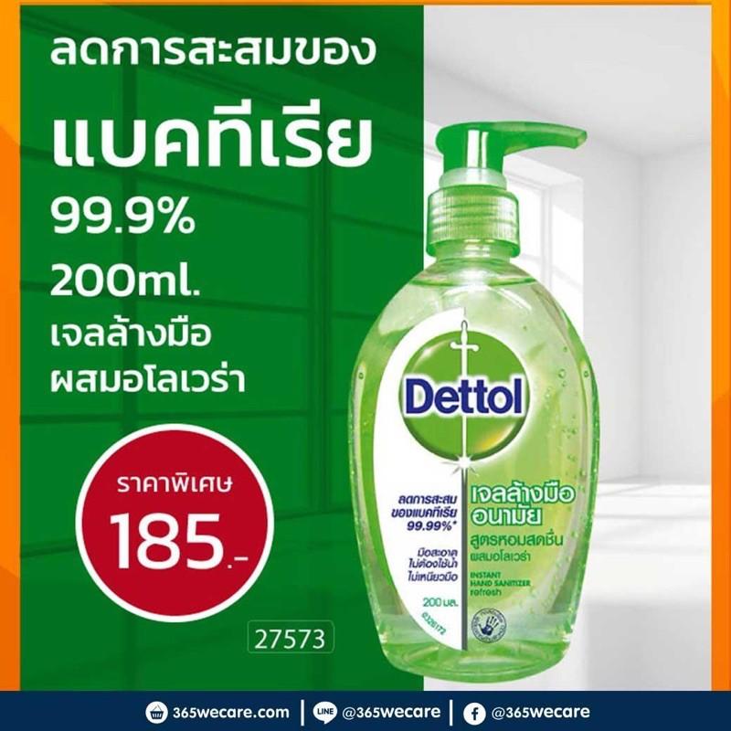 📌พร้อมส่ง📌 เจลล้างมือ Dettol เจลล้างมืออนมัย ขนาด 200 ml
