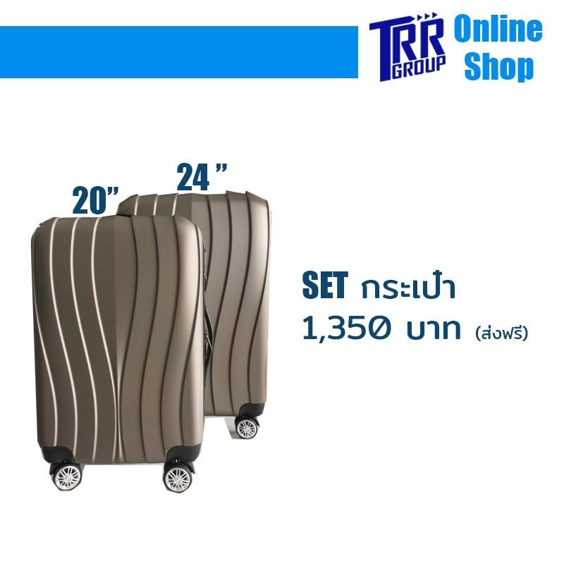 กระเป๋าเดินทาง 24 แถม20